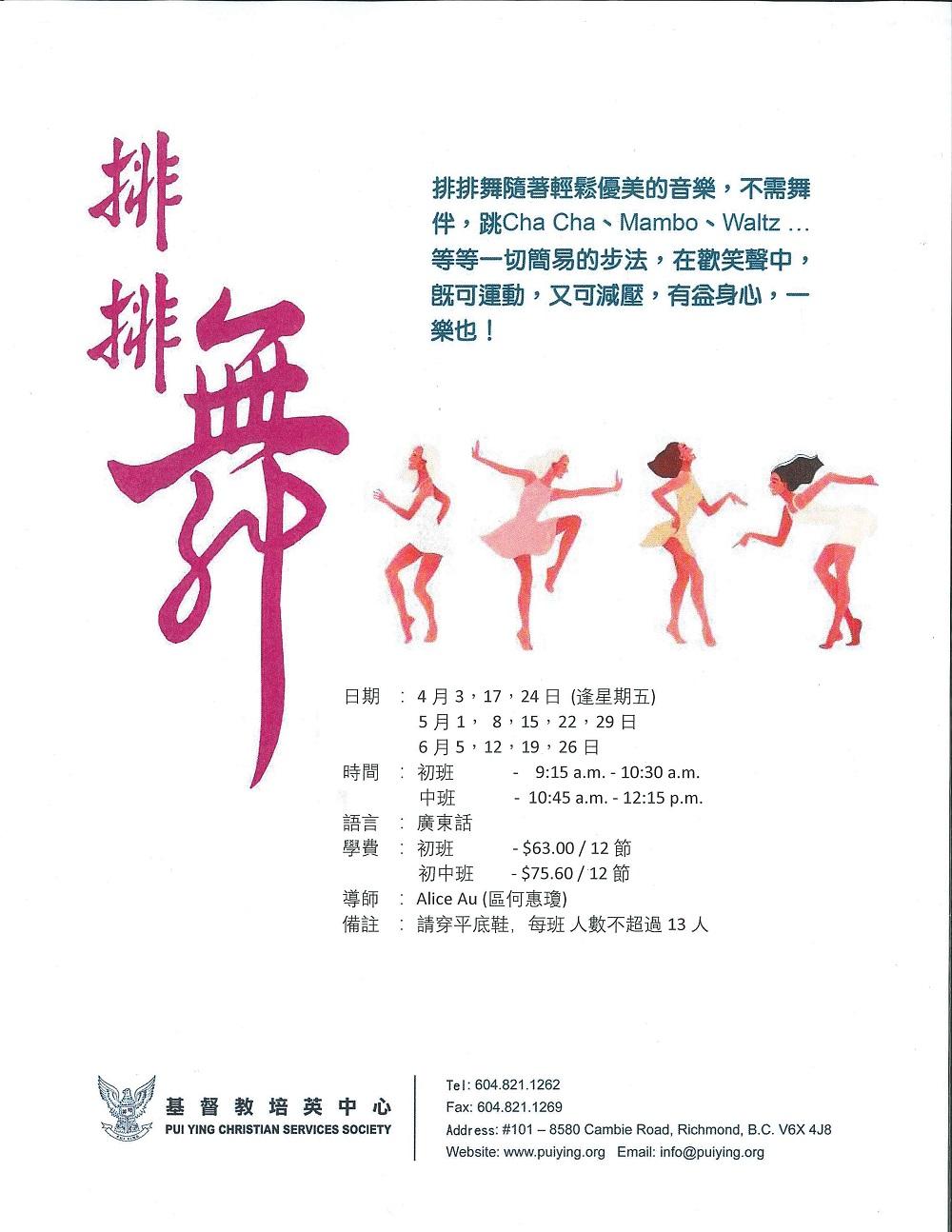Line Dancing 2