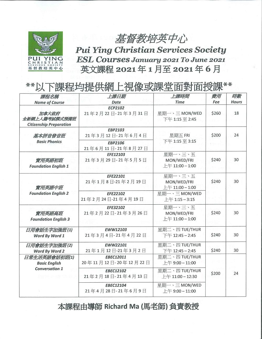 Adult English Class (September – March 2021) 成 人 英 語 課 程 (2020 年 9 月 至 2021 年 3 月)