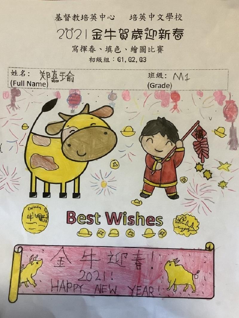 郑嘉瑜 (亞軍)