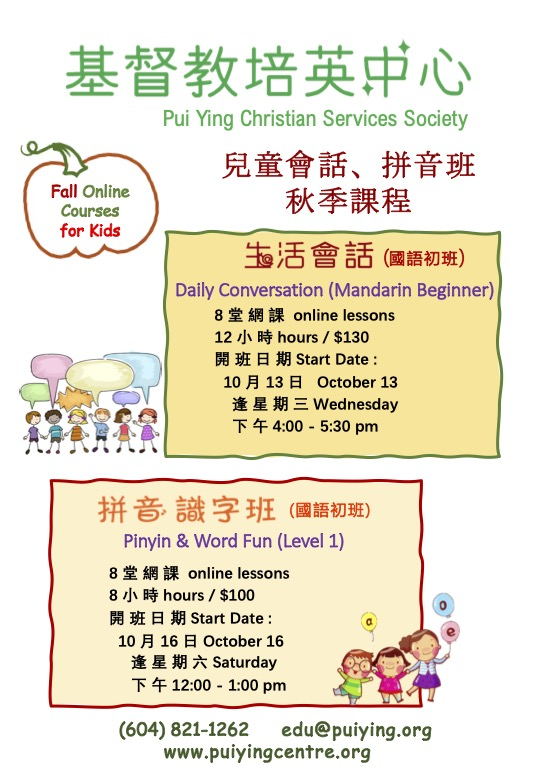 2021 Fall Kids Chinese Poster