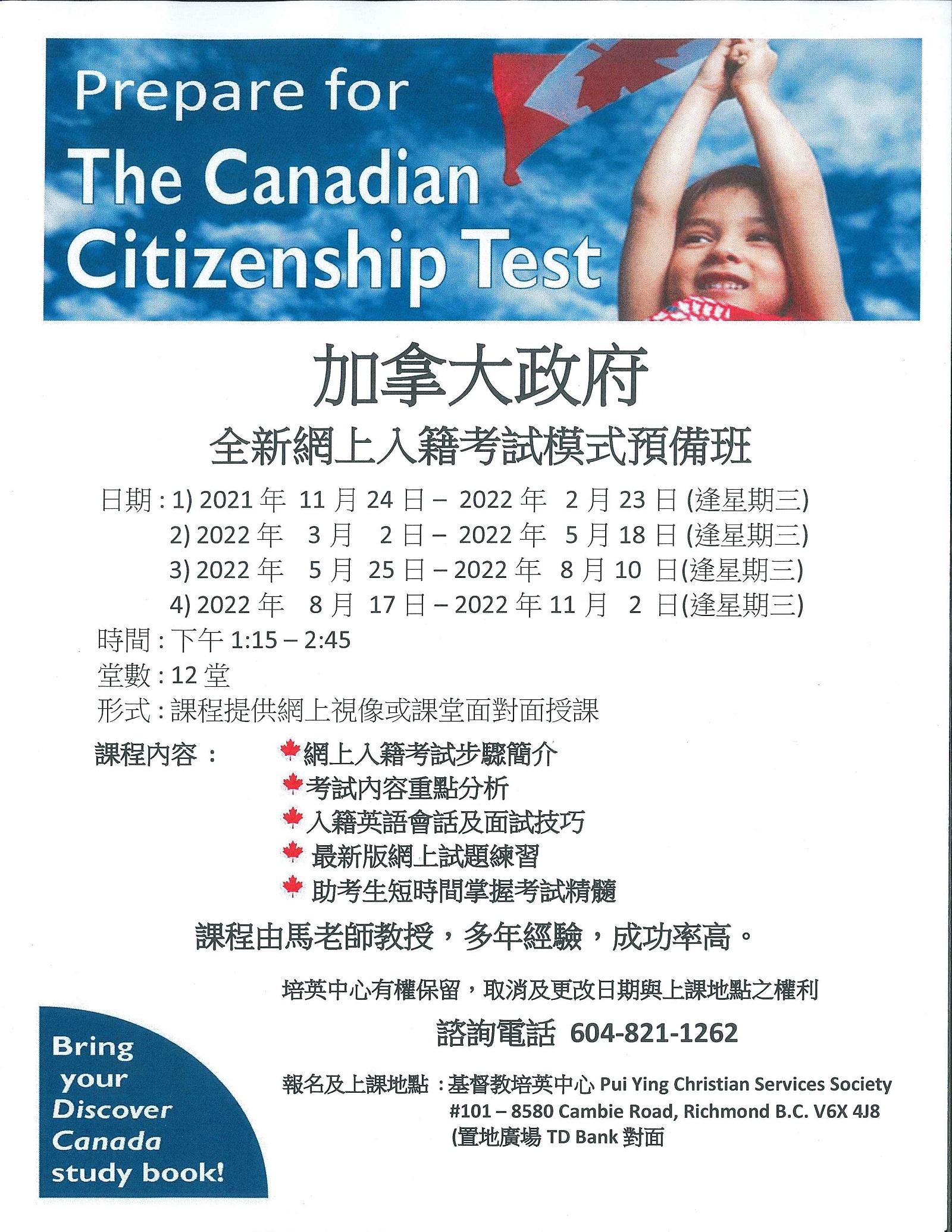 Citizenship website